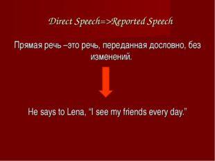 Direct Speech=>Reported Speech Прямая речь –это речь, переданная дословно, бе