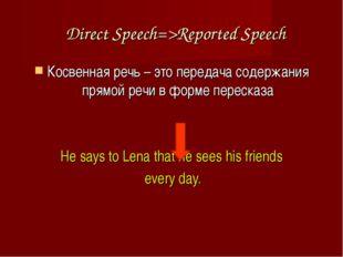 Direct Speech=>Reported Speech Косвенная речь – это передача содержания прямо