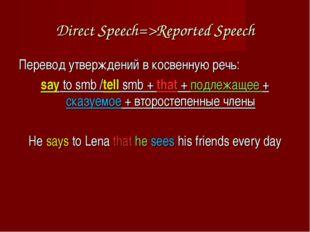 Direct Speech=>Reported Speech Перевод утверждений в косвенную речь: say to s