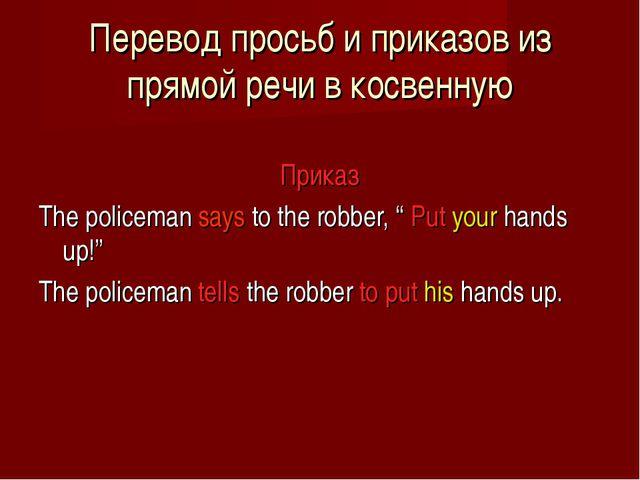 Перевод просьб и приказов из прямой речи в косвенную Приказ The policeman say...
