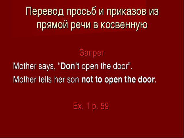 """Перевод просьб и приказов из прямой речи в косвенную Запрет Mother says, """"Don..."""