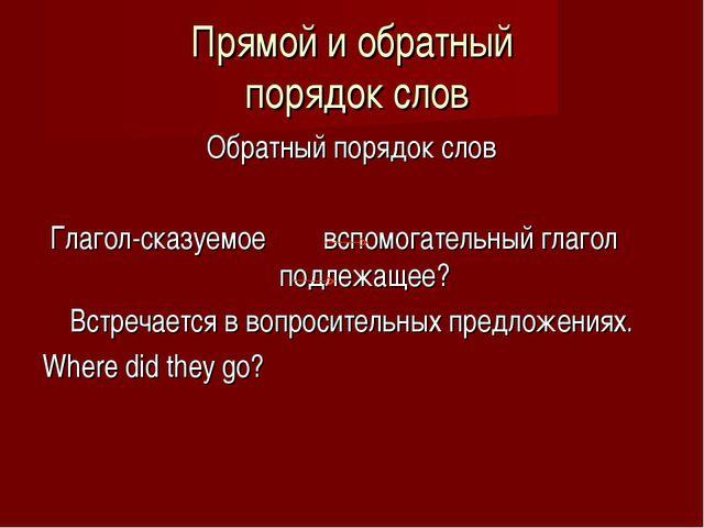 Прямой и обратный порядок слов Обратный порядок слов Глагол-сказуемое вспомог...