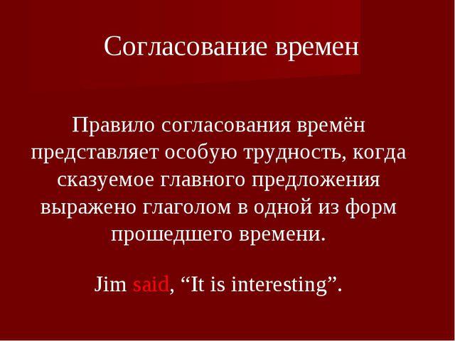 Согласование времен Правило согласования времён представляет особую трудность...