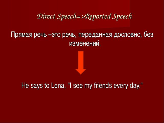 Direct Speech=>Reported Speech Прямая речь –это речь, переданная дословно, бе...