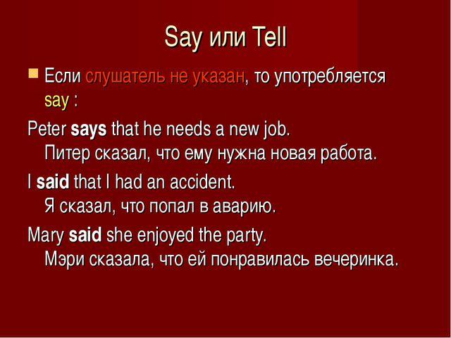 Say или Tell Если слушатель не указан, то употребляется say : Petersaysthat...