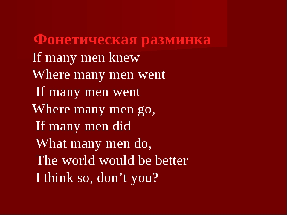 Фонетическая разминка If many men knew Where many men went If many men went W...