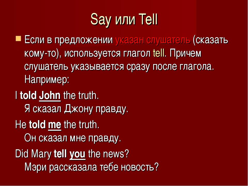 Say или Tell Если в предложении указан слушатель (сказать кому-то), используе...