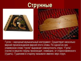 Струнные Гусли – народный музыкальный инструмент. Существует несколько версий