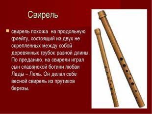 Свирель свирель похожа на продольную флейту, состоящий из двух не скрепленных