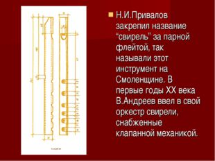 """Н.И.Привалов закрепил название """"свирель"""" за парной флейтой, так называли этот"""