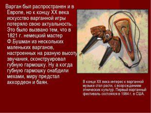 Варган был распространен и в Европе, но к концу ХХ века искусство варганной