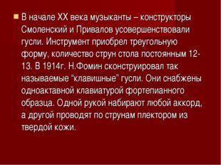 В начале XX века музыканты – конструкторы Смоленский и Привалов усовершенство
