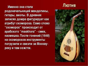 Лютня Именно она стала родоначальницей мандолины, гитары, виолы. В древних за