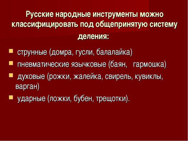 Русские народные инструменты можно классифицировать под общепринятую систему...