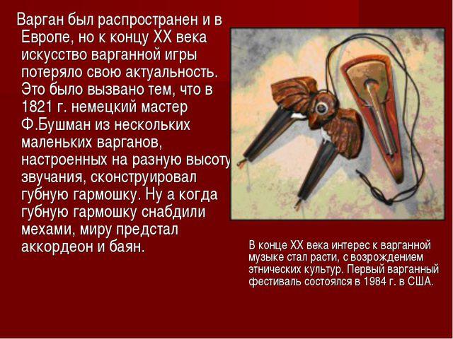 Варган был распространен и в Европе, но к концу ХХ века искусство варганной...