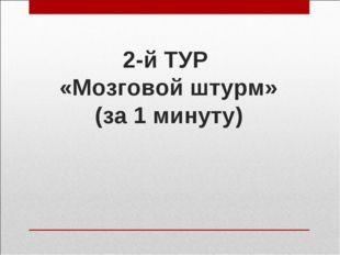 2-й ТУР «Мозговой штурм» (за 1 минуту)