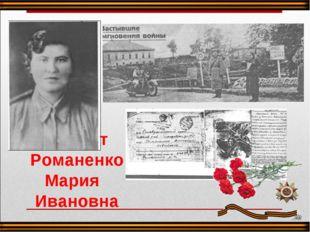 Солдат Романенко Мария Ивановна