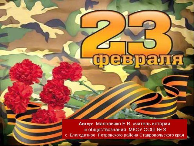 Автор: Маловичко Е.В, учитель истории и обществознания МКОУ СОШ № 8 с. Благод...