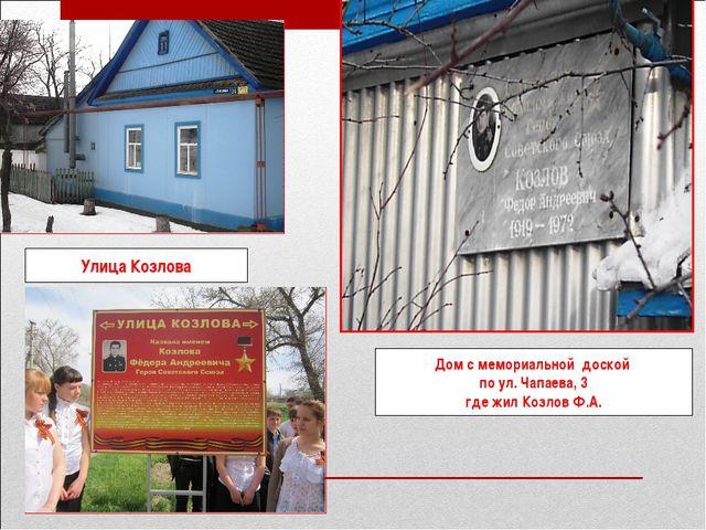 Улица Козлова Дом с мемориальной доской по ул. Чапаева, 3 где жил Козлов Ф.А.
