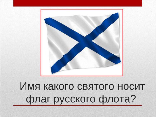 Имя какого святого носит флаг русского флота?