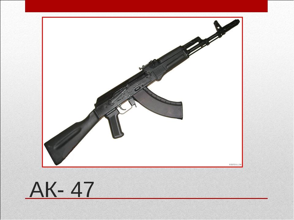 АК- 47