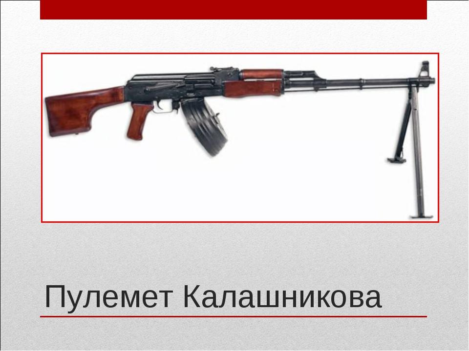 Пулемет Калашникова