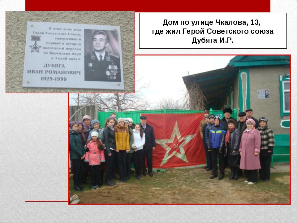 Дом по улице Чкалова, 13, где жил Герой Советского союза Дубяга И.Р.