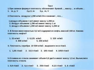 Тест 1.При записи формул плотность обозначают буквой…, массу… и объем… m, ρ,