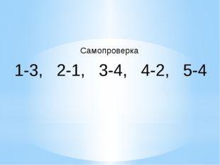 Самопроверка 1-3, 2-1, 3-4, 4-2, 5-4