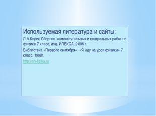 Используемая литература и сайты: Л.А.Кирик Сборник самостоятельных и контрол