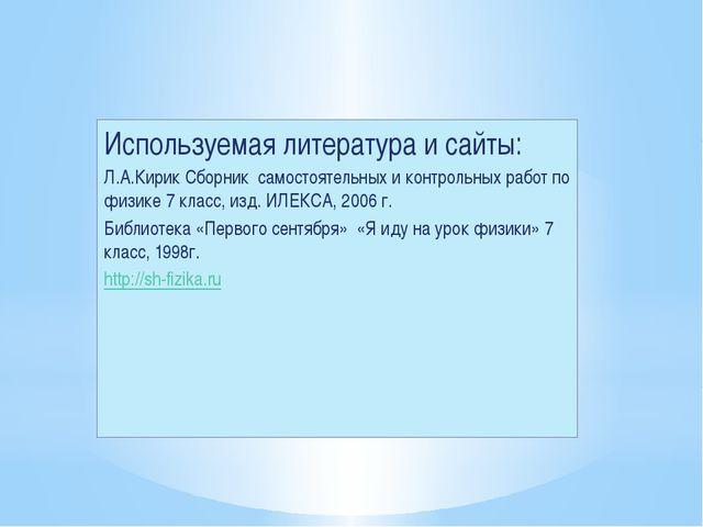 Используемая литература и сайты: Л.А.Кирик Сборник самостоятельных и контрол...