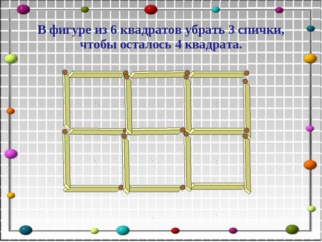 В фигуре из 6 квадратов убрать 3 спички, чтобы осталось 4 квадрата.