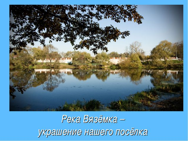 Река Вязёмка – украшение нашего посёлка