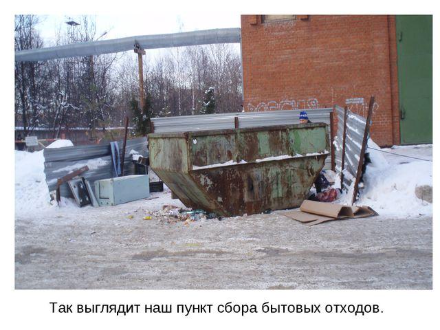 Так выглядит наш пункт сбора бытовых отходов.