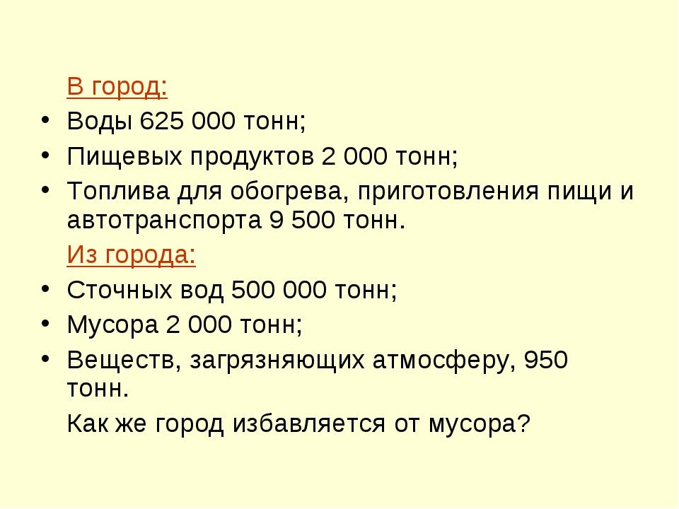 В город: Воды 625000 тонн; Пищевых продуктов 2 000 тонн; Топлива для обогре...