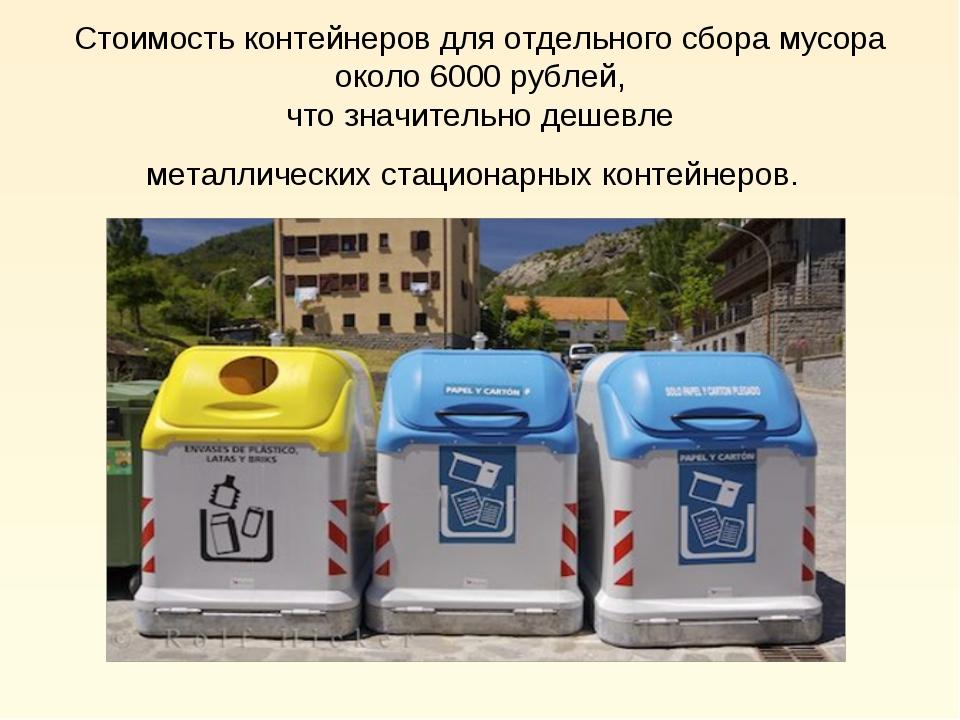 Стоимость контейнеров для отдельного сбора мусора около 6000 рублей, что знач...