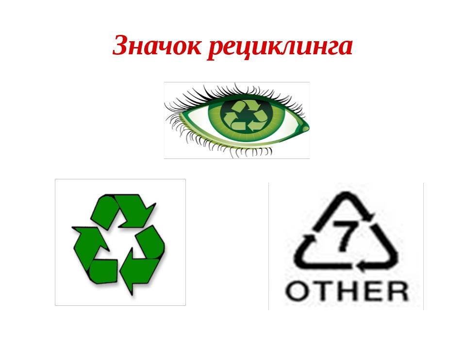 Значок рециклинга