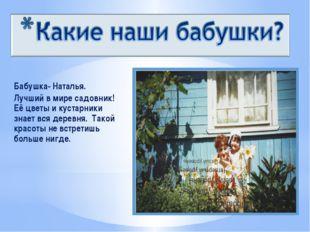 Бабушка- Наталья. Лучший в мире садовник! Её цветы и кустарники знает вся дер