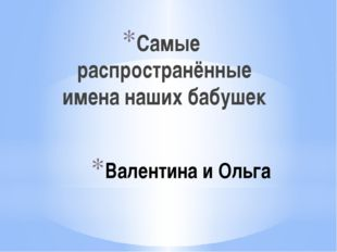 Валентина и Ольга Самые распространённые имена наших бабушек