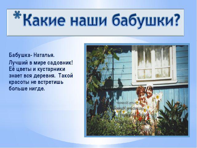 Бабушка- Наталья. Лучший в мире садовник! Её цветы и кустарники знает вся дер...