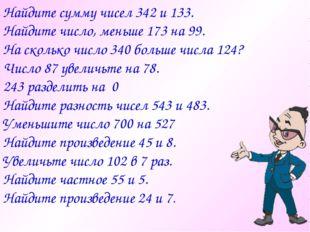 Найдите сумму чисел 342 и 133. Найдите число, меньше 173 на 99. На сколько чи