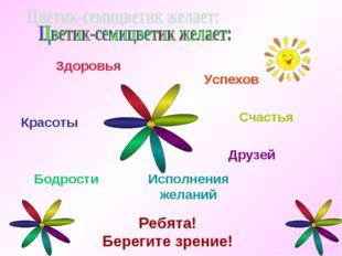 Бодрости Здоровья Успехов Счастья Друзей Исполнения желаний Красоты Ребята! Б