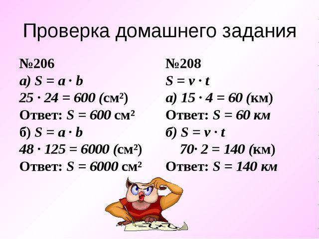 Проверка домашнего задания №206 а) S = a ∙ b 25 ∙ 24 = 600 (см²) Ответ: S = 6...