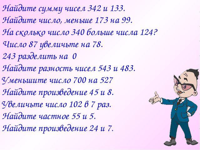 Найдите сумму чисел 342 и 133. Найдите число, меньше 173 на 99. На сколько чи...