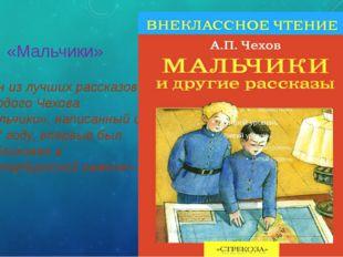 «Мальчики» Один из лучших рассказов молодого Чехова «Мальчики», написанный