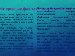 Интересные факты из жизни писателя Фамилия Чехов произошла от старинных имён