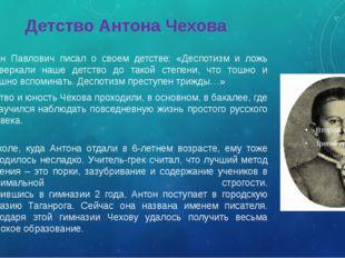 Детство Антона Чехова Антон Павлович писал о своем детстве: «Деспотизм и л