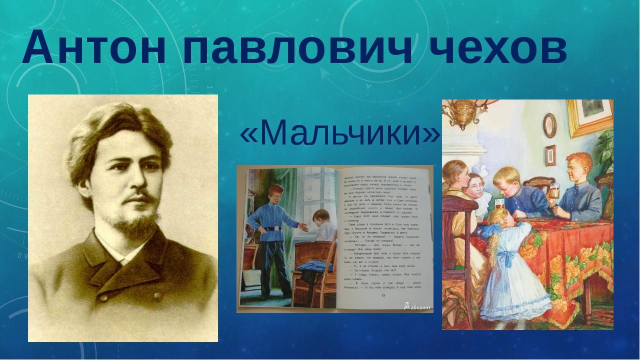 Антон павлович чехов «Мальчики»