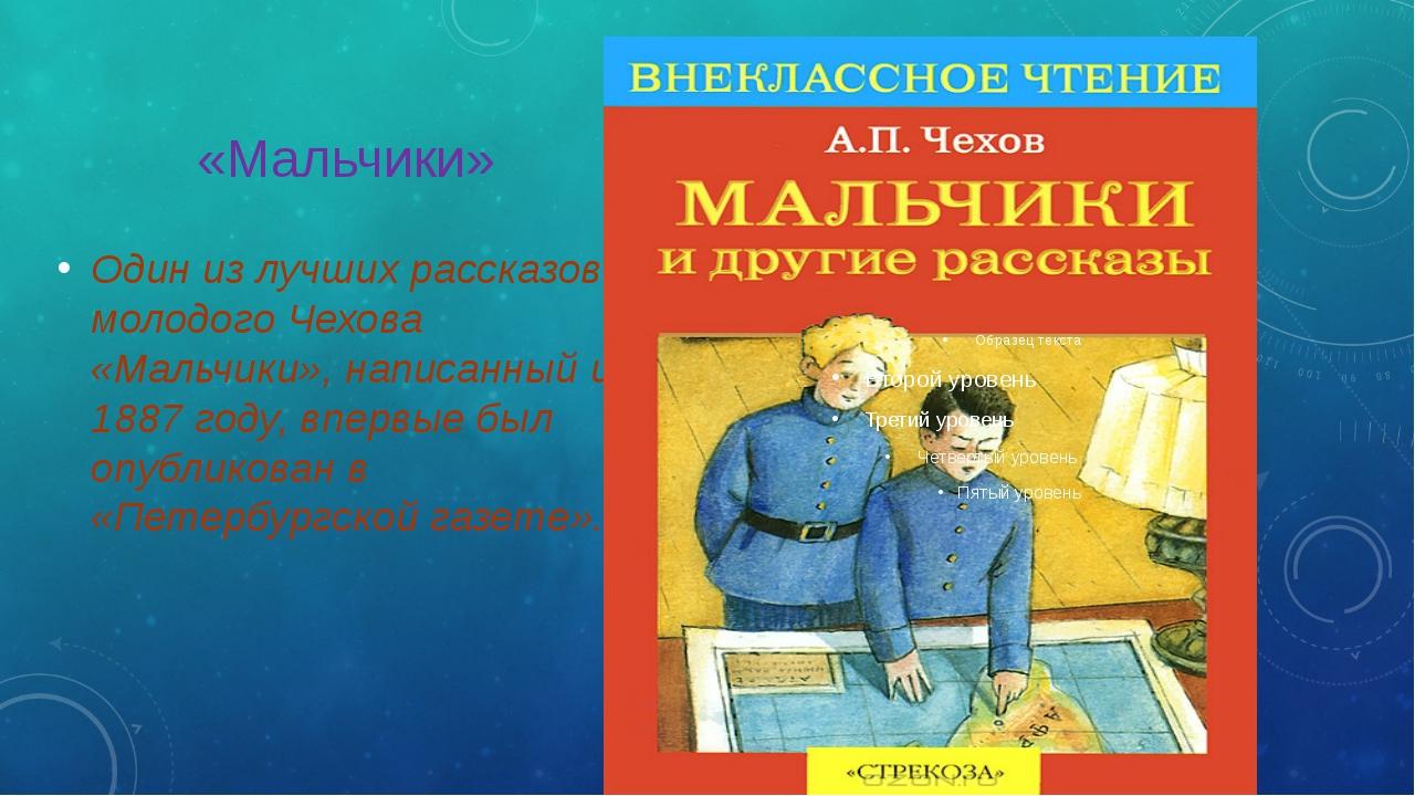 «Мальчики» Один из лучших рассказов молодого Чехова «Мальчики», написанный...