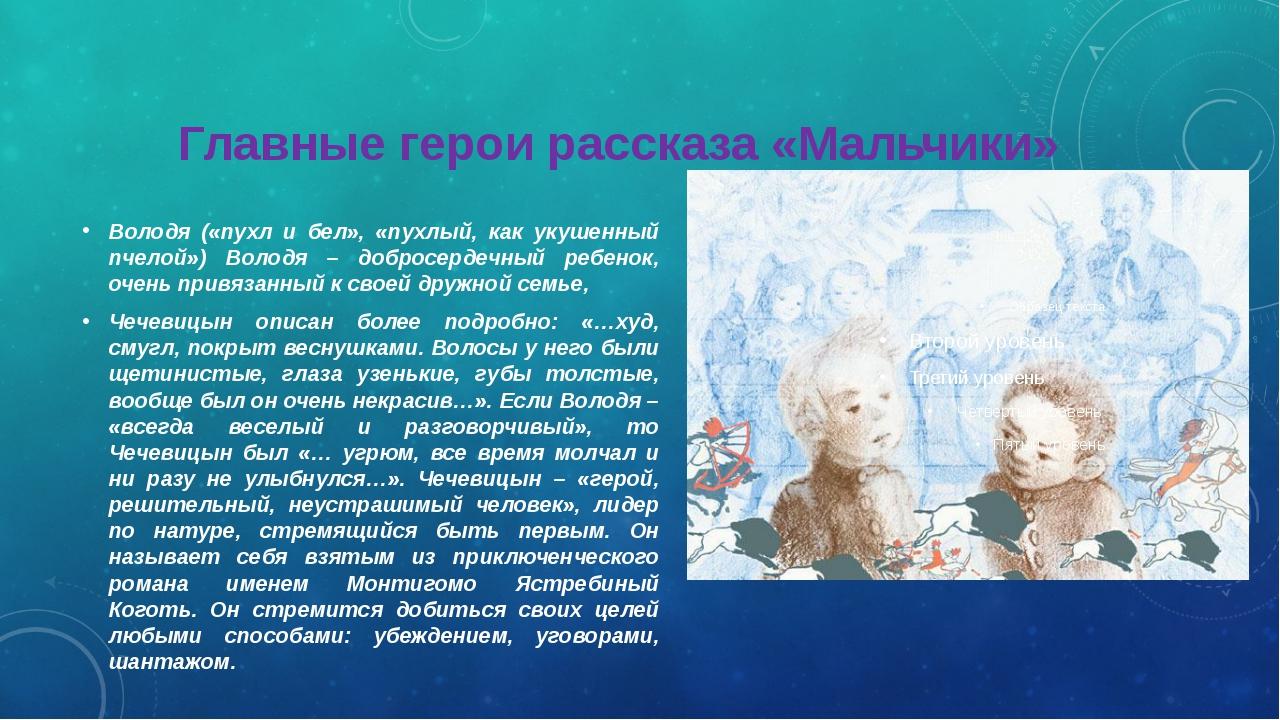 Главные герои рассказа «Мальчики» Володя («пухл и бел», «пухлый, как укушен...